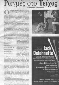 kyriakatiki eleutherotypia, 26-10-2008
